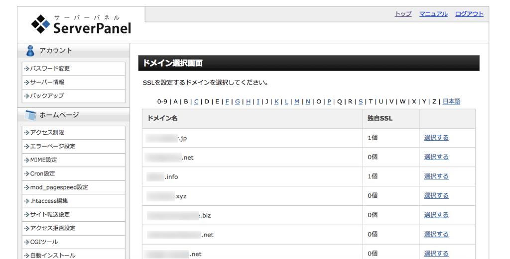 サーバーパネルより、SSL設定をクリックする