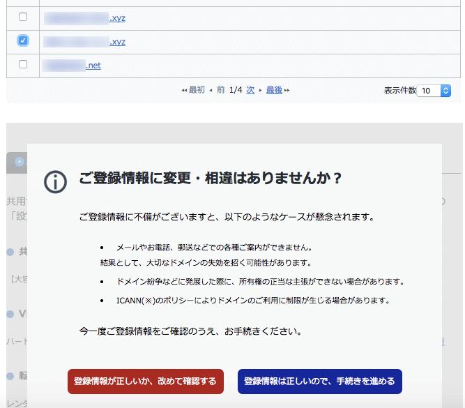 ネームサーバーを登録する